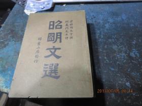 民国旧书85-43   稀见民国书:昭明文选〈全四册:民国版〉
