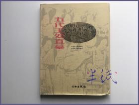 五代王处直墓 1998年初版精装带护封