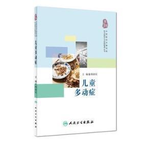 中西医结合慢性病防治指导与自我管理丛书:儿童多动症