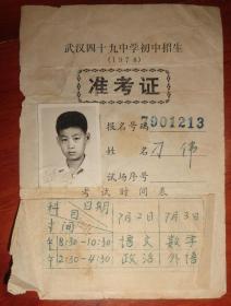 1978年武汉四十九中学初中招生准考证(7901213)有相片、品相以图片为准
