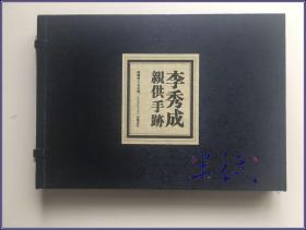 李秀成亲供手迹  线装一函 岳麓书社2014年再版