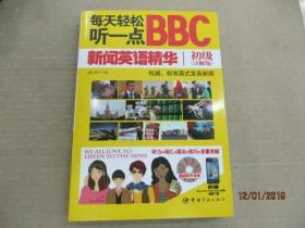 每天轻松听一点BBC新闻英语精华初级(详解版.有CD)