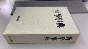 哲学事典 韩语版  带盒