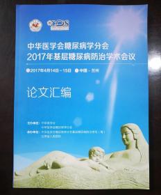 中华医学会糖尿病学分会2017年基层糖尿病防治学术会议论文汇编