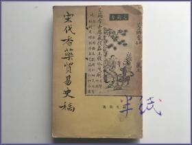 林天蔚 宋代香药贸易史稿 中国学社1960年初版仅印1000册