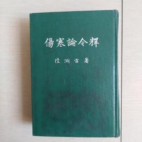 伤寒论今释(全一册)〈精装本〉
