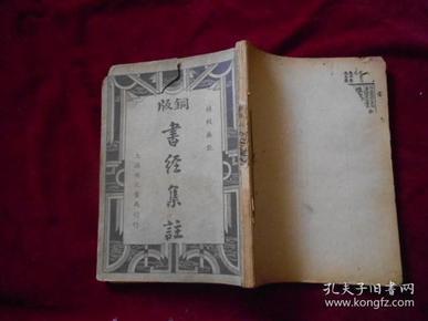 铜版 书经集注.【民国25年1月初版】-----9架1