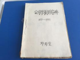 新华书店储运公司资料【公司学习方面安排1959——1984】油印本