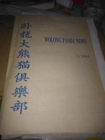 潘文石(1937年——)中国生物学界泰斗,信札等合售