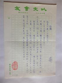 B0546诗之缘旧藏,台湾老生代诗人谢政芳上世纪精品诗观手迹1页,附原寄封