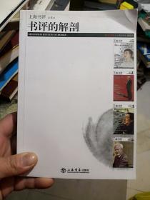 书评的解剖(上海书评第四辑)          新GG2