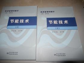 能源管理师教材:节能技术(上下)
