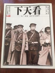 Vista看天下·辛亥特刊(穿越百年中国·回到一九一一)