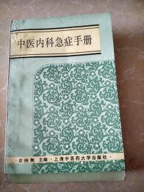 中医内科急症手册