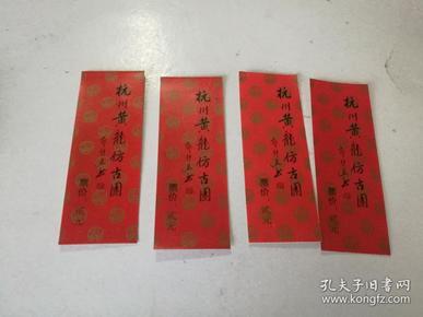 杭州黄龙仿古园门票4张