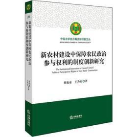 新农村建设中保障农民政治参与权利的制度创新研究