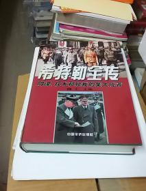 希特勒全传(上卷)