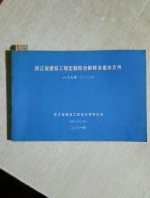 浙江省建设工程定额综合解释及相关文件 (1994-2001)