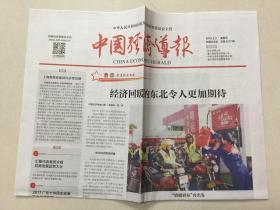 中国经济导报 2018年 2月2日 星期五 本期共8版 总第3217期 邮发代号:1-184