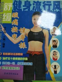【正版图书】   酸痛按摩健身操9787504844286