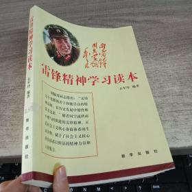 雷锋精神学习读本