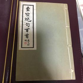 蒋彝毛笔签赠本《重哑绝句百首》
