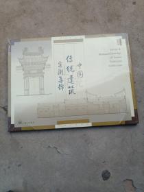 中国传统建筑实测集锦 8开未拆封