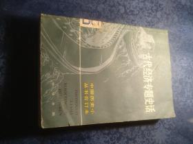 古代经济专题史话(插图版) 中国历史小丛书合订本