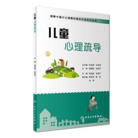 健康中国行之健康科普知识进农村丛书:儿童心理疏导