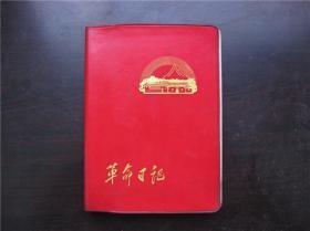 塑料革命日记---红灯记插页