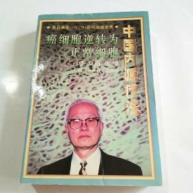 中国内源疗法―癌细胞逆转为正常细胞