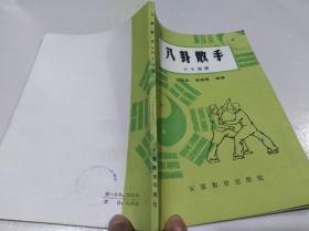 八卦散手 六十四路 蒋浩泉 裴锡荣 安徽教育出版社 1983年1月 32开平装