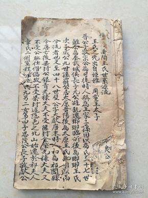 手抄本王氏族谱一册,书法漂亮。