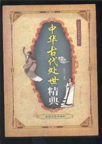 中国古代处世精典 (中华文化精典系列丛书)