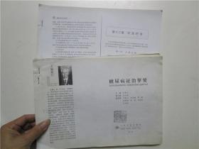 糖尿病证治挈要 (16开 复印本 分为两册全)