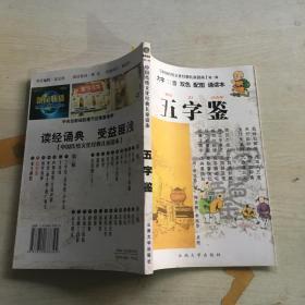 中国传统文化经典儿童读本(第2辑):五字鉴