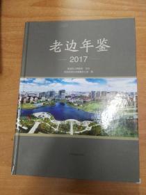 老边年鉴 2017 (16开精装 品相见描述  营口市老边区)