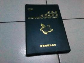 云南省实用地图册