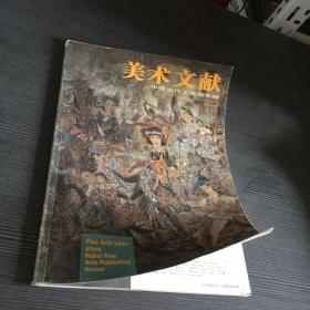 美术文献:丛书.2001年(总第23辑).中国当代工笔画专辑