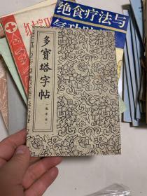 多宝塔字帖(选字本) 1962年一版一次印刷本!