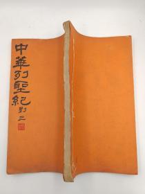 中华列圣纪 (线装铅印1930年出版 26X15)