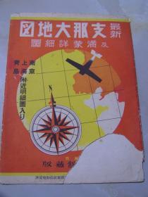 《最新支那大地図及満蒙详细図》1937年出版   78*109cm   1:280万