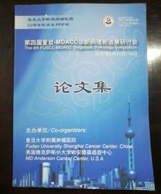 第四届复旦—MDACC诊断病理新进展研讨会论文集