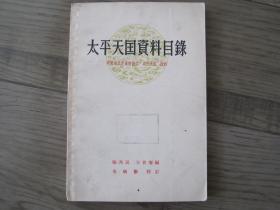 """太平天国资料目录(中国近代史资料丛刊""""太平天国""""附录)"""
