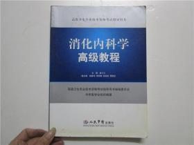 高级卫生专业技术资格考试指导用书:消化内科学高级教程