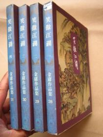 金庸作品集;28、29、30、31《笑傲江湖》(全四册) 生活·读书·新知三联书店、1994年1版、98年6印,锁线装订、确保正版 )干净品佳