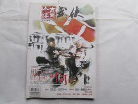 今古传奇:武侠(2015.12)