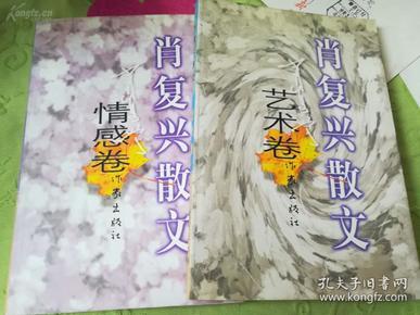 【名家致名家】肖复兴 签名+钤印 赠艾芜儿媳王沙 3本书合售:《肖复兴散文—情感卷》《肖复兴散文—艺术卷》 《我想起了忏悔》