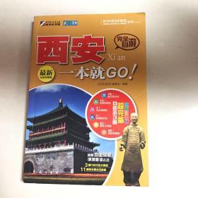 走遍中国·完全自游:西安一本就GO!(最新完备攻略版)