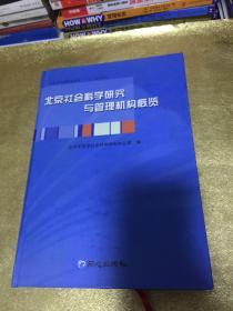 北京社会科学研究与管理机构概览